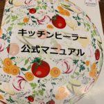 キッチンヒーラー③